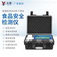 YT-G2400食品安全综合检测仪品牌