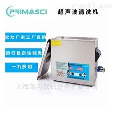 精密超声波清洗机——英国PRIMASCI