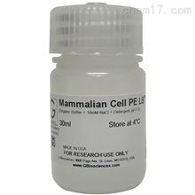 786-180G-biosciences哺乳动物细胞可溶蛋白质提取