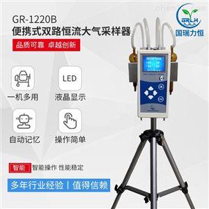 GR-1220大气采样器 双路采样 每路单独控制厂家直销