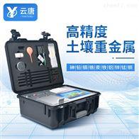 YT-ZJE土壤重金属检测仪(新)