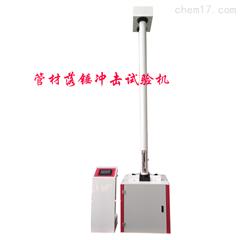 ZXLC-450B塑料抗冲击性能测试台PP非金属落锤冲击机