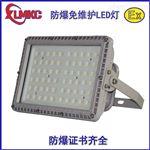 BZD188-02加油站150W免维护LED防爆泛光灯