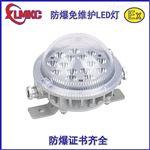 BFC8183固态免维护LED防爆吸顶灯