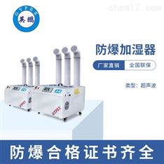 深圳工业防爆加湿器