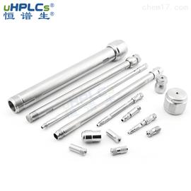 恒谱生10*50mm液相色谱UHPLC系统色谱柱空柱