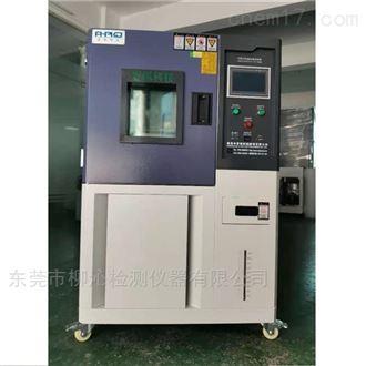 LQ-GD-408C高低溫試驗箱機械