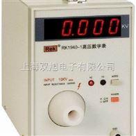 RK1940-1-RK1940-1 10KV高压数字表