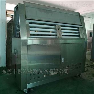 LQ-UV3-AUv抗紫外线老化试验箱
