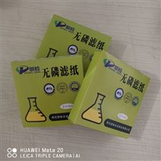 菏泽哪里有PJ-WLZ实验用无磷滤纸厂家价格