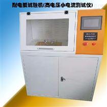 BDH-20KV北广精仪耐电弧试验仪