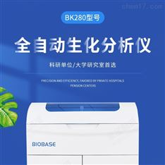 BIOBASE系列生化分析仪 博科BK-280