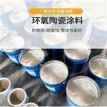 无溶剂环氧陶瓷防腐涂料 含税价格