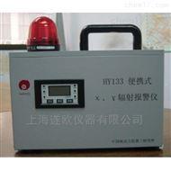HY133型x、γ辐射报警仪
