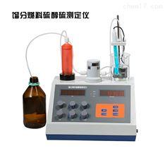 GB/T1792馏分燃料硫醇硫测定仪