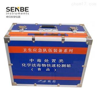 化學法毒物快速檢測箱