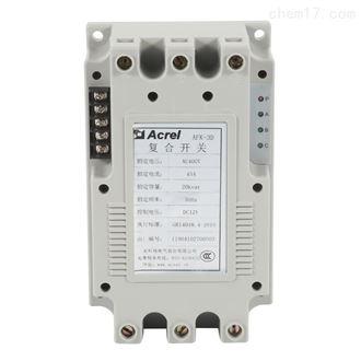 AFK-3D/110A共补复合开关 低压无功补偿装置