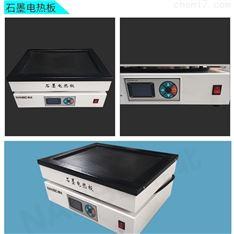 HD-350系恒温数显石墨电热板实验室加热板