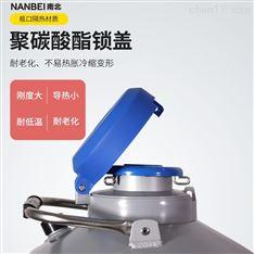 60L静态贮存型液氮罐,便携式生物容器