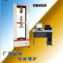 BWN-200KN球磨铸铁液压万能拉力机