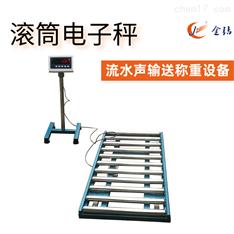 产线滚筒输送检测秤 动力