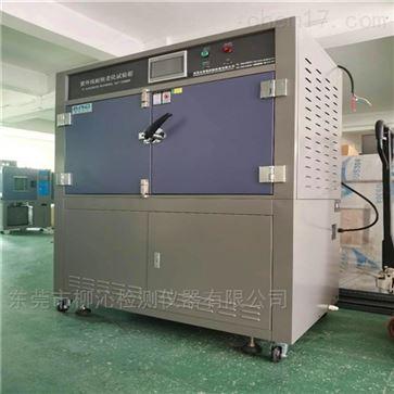 抗紫外老化仪器