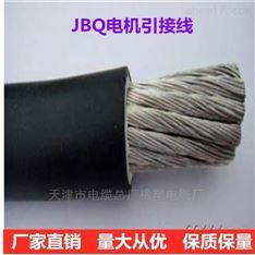 现货供应JBQ 1*50MM2电机引接软电缆
