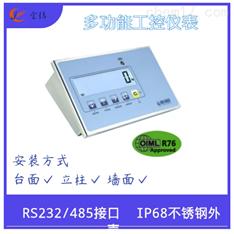 工业称重控制仪表 不锈钢防水