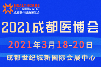 第27届中国成都医疗健康博览会