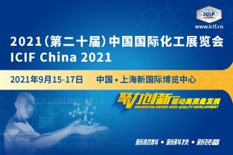 2021(第二十届)中国国际化工展览会