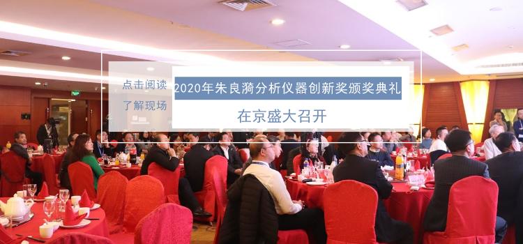 2020年朱良漪分析必威客户端创新奖颁奖典礼在京盛大召开
