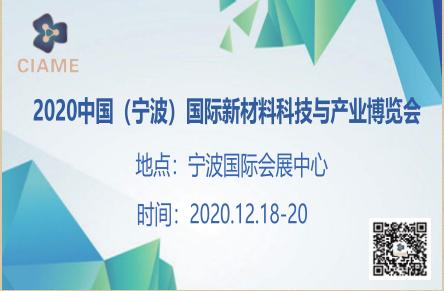 2020中国�Q�宁波)国际新材料科技与��业博览会
