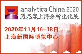 labtech China 2020圆满落幕,展望2030共话未来实验室新风向!
