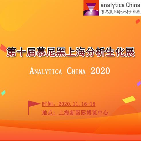 Analytica China 2020精彩開幕