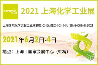 2021上海化学工业展