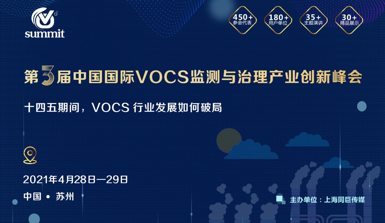 第三屆中國國際 VOCs 監測與治理產業創新峰會