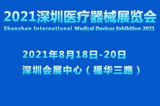 2021第三十三届深圳国际医疗器械展览会