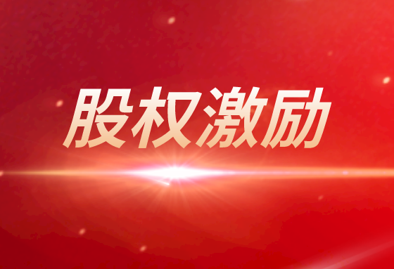 南华必威客户端拟推245万股限制性股票激励计划
