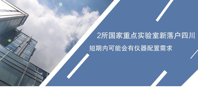 2所国家重点实验室新落户四川 短期内可能会有必威客户端配置需求
