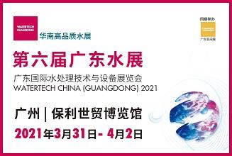 第六届广东国际水处理技术与设备展览会