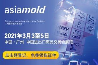 asiamold广州国际模具展览