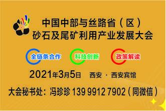中国中部与丝路省(区)砂石及尾矿 利用产业发展大会