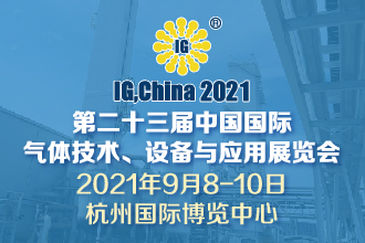 第二十三届中国国际气体技术、设备与应用展览会