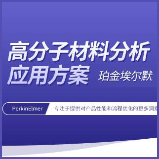 珀金埃爾默高分子材料分析應用方案