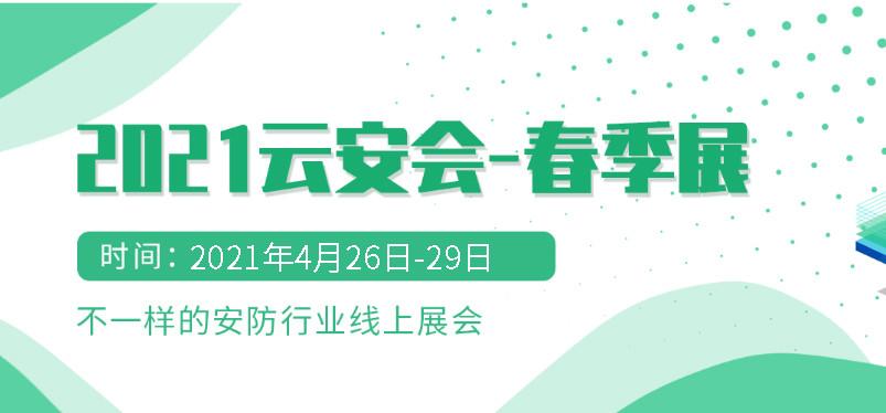 2021云安会-春季展