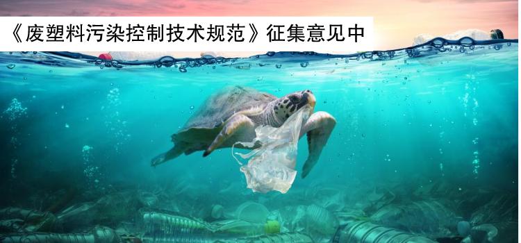 加���U塑料污染治理 《�U塑料污染控制技�g�范》征集意�