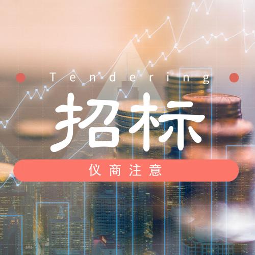 729.74万 宁夏回族自治区公安厅采购液相色谱、拉曼等分析仪器