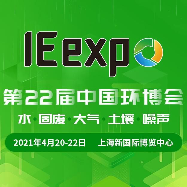 第22届中国环博会顺利开展