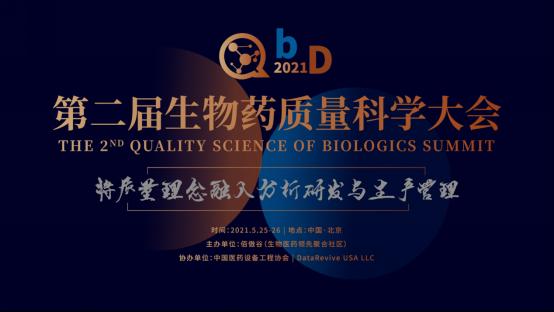 【大会倒计时】终版议程-QbD 2021第二届生物药质量科学大会即将开幕!