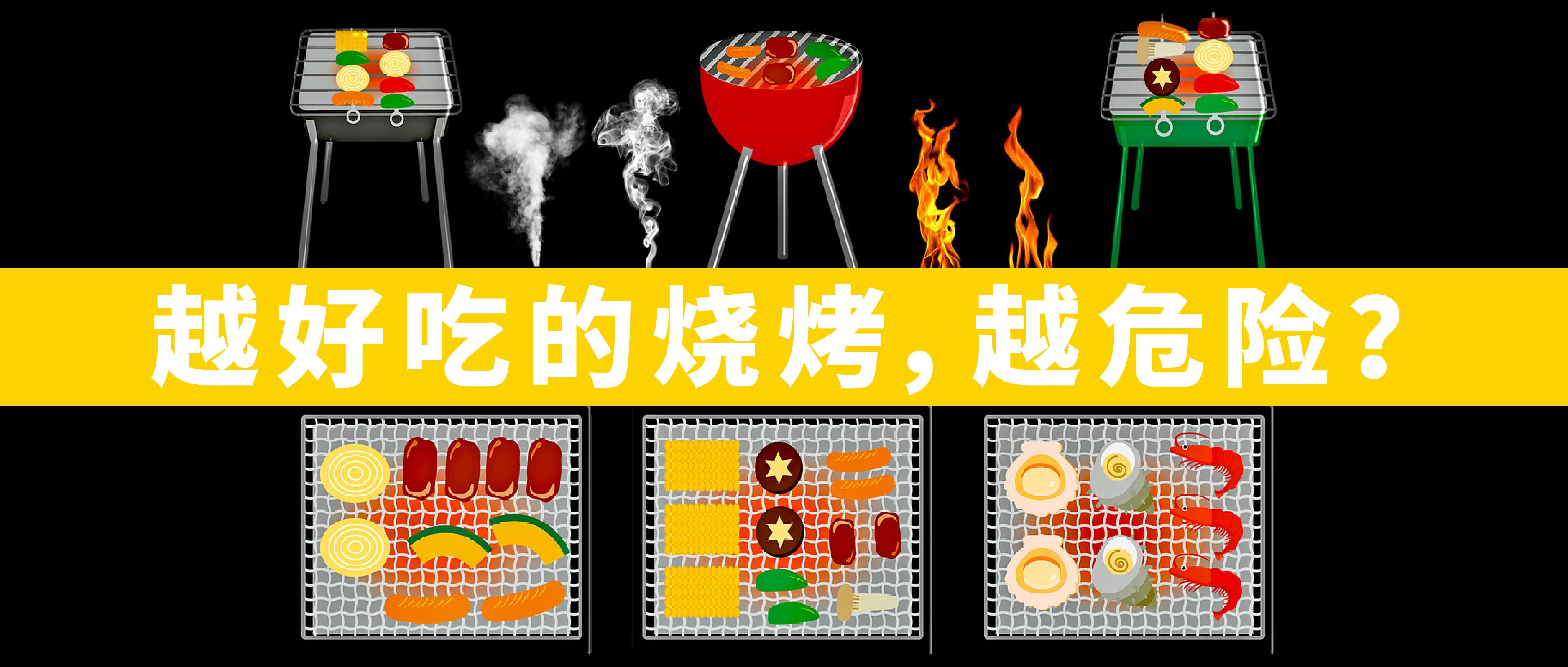 越好吃的烧烤,越危险?